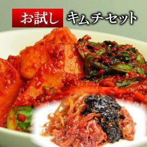 栄養士が作っている キムチ4種盛り 海鮮キムチ 白菜キムチ 鎌倉Booさんキムチお試しセット 【送料無料】北海道、九州、沖縄、中国.四国、を除く。 】【初回購入のみ】【お一人様5セットま
