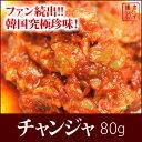 海鮮キムチ 手作り無添加 チャンジャ 80g 【RCP】 10P04Aug13