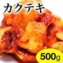 【野菜キムチ】カクテキ(大根キムチ)500g【RCP】 10P04Aug13
