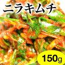 【野菜キムチ】ニラキムチ150g【RCP】 10P04Aug13
