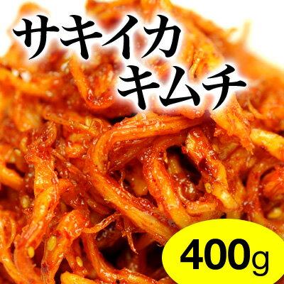 サキイカキムチ400g 海鮮キムチ【RCP】 10P04Aug13