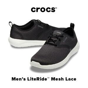 【30%OFF SALE!!】Men's LiteRide Mesh Lace【ライトライド メッシュ レース メン】クロックス 快適 軽量 シューズ 中敷 セール クロックス crocs メンズクロックス正規取扱店なのでご安心