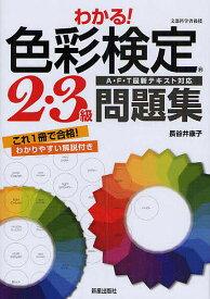 わかる!色彩検定2・3級問題集/長谷井康子【合計3000円以上で送料無料】