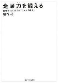 地頭力を鍛える 問題解決に活かす「フェルミ推定」/細谷功【合計3000円以上で送料無料】