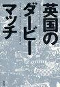 英国のダービーマッチ/ダグラス・ビーティ/実川元子【2500円以上送料無料】