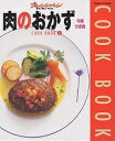肉のおかず 牛肉・ひき肉【2500円以上送料無料】
