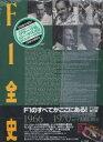 F1全史 1966−1970/林信次/LATPhotographic【2500円以上送料無料】