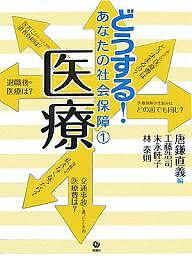 どうする!あなたの社会保障 1/唐鎌直義/工藤浩司