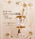 エコール・ルサージュの刺繍 オートクチュール刺繍が家で楽しめます/エコール・ルサージュ【2500円以上送料無料】