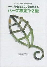 ハーブのある暮らしを実現するハーブ検定1・2級 日本ハーブセラピスト協会認定図書/日本ハーブセラピスト協会【合計3000円以上で送料無料】
