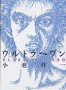 ウルトラヘヴン 2/小池桂一【2500円以上送料無料】