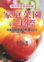 家庭菜園の実際 栄養週期理論の作物づくり/大井上康【2500円以上送料無料】