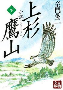 小説上杉鷹山 下/童門冬二【3000円以上送料無料】