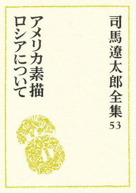 司馬遼太郎全集 53/司馬遼太郎【3000円以上送料無料】