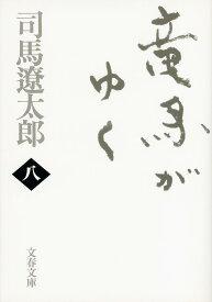 竜馬がゆく 8 新装版/司馬遼太郎【3000円以上送料無料】