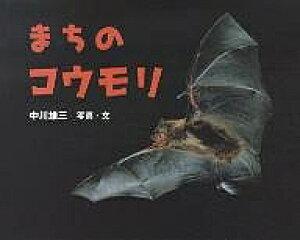 まちのコウモリ/中川雄三/子供/絵本【合計3000円以上で送料無料】