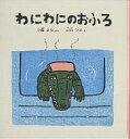 わにわにのおふろ/小風さち/山口マオ【2500円以上送料無料】