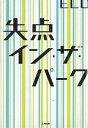 失点イン・ザ・パーク/ECD【2500円以上送料無料】