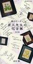 風のガーデン 貞三先生の花言葉 365篇/倉本聰【2500円以上送料無料】