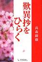 歎異抄をひらく/高森顕徹【合計3000円以上で送料無料】