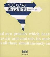 【店内全品5倍】100万人の空気調和/小原淳平【3000円以上送料無料】