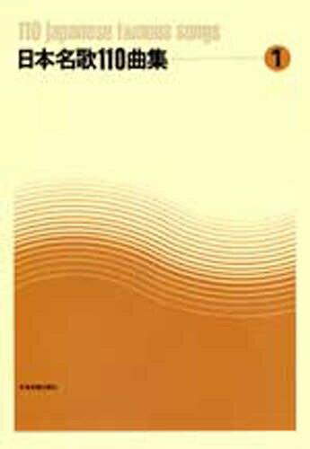 日本名歌110曲集 1/全音楽譜出版社出版部【2500円以上送料無料】