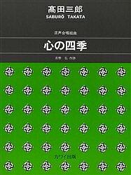 心の四季/吉野弘/高田三郎【2500円以上送料無料】
