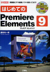 はじめてのPremiere Elements 9 高機能ビデオ編集ソフトを使いこなす!/勝田有一朗/第二IO編集部【合計3000円以上で送料無料】