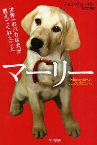 マーリー 世界一おバカな犬が教えてくれたこと/ジョン・グローガン/古草秀子【3000円以上送料無料】