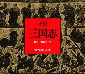 正史 三国志 全8冊セット【合計3000円以上で送料無料】