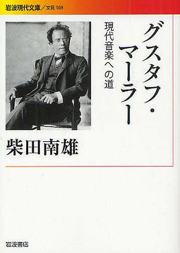 グスタフ・マーラー 現代音楽への道/柴田南雄【2500円以上送料無料】