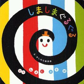しましまぐるぐる/柏原晃夫/子供/絵本【合計3000円以上で送料無料】