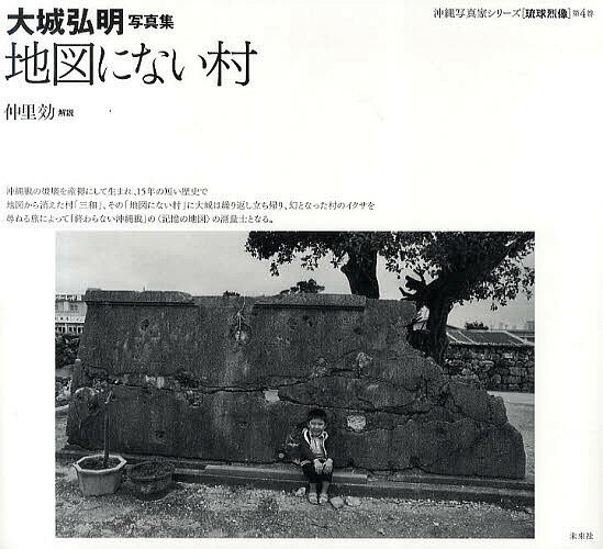地図にない村 大城弘明写真集/大城弘明【2500円以上送料無料】