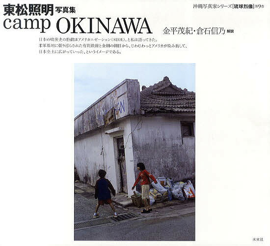 camp OKINAWA 東松照明写真集/東松照明【2500円以上送料無料】