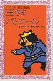 王さまパトロール/寺村輝夫【合計3000円以上で送料無料】