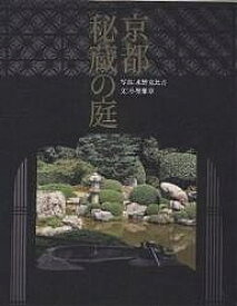 京都秘蔵の庭/水野克比古/小埜雅章【3000円以上送料無料】