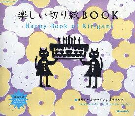 楽しい切り紙BOOK【3000円以上送料無料】