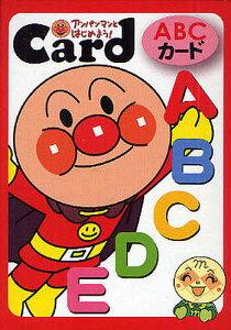 アンパンマン ABCカード【3000円以上送料無料】