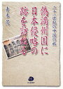偽満州国に日本侵略の跡を訪ねる 二一世紀の中国の旅【2500円以上送料無料】