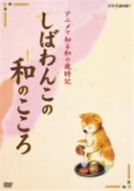 しばわんこの和のこころ なごみBOX【2500円以上送料無料】