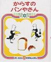 からすのパンやさん/加古里子/子供/絵本【合計3000円以上で送料無料】