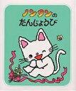 ノンタンのたんじょうび/キヨノサチコ【2500円以上送料無料】