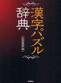漢字パズル辞典/学研辞典編集室【合計3000円以上で送料無料】