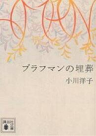 ブラフマンの埋葬/小川洋子【合計3000円以上で送料無料】