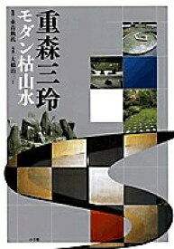 重森三玲モダン枯山水/大橋治三【3000円以上送料無料】