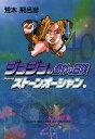 ジョジョの奇妙な冒険 40/荒木飛呂彦【合計3000円以上で送料無料】