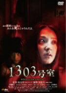 1303号室 DTSスペシャル・エディション/中越典子【2500円以上送料無料】