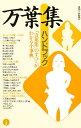 万葉集ハンドブック/多田一臣【2500円以上送料無料】