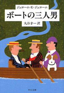 ボートの三人男/ジェローム・K.ジェローム/丸谷才一【3000円以上送料無料】