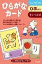 ひらがなカード 第2版【2500円以上送料無料】